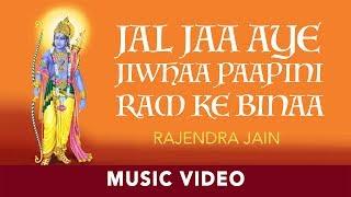 Jal Jaa Aye Jiwhaa Paapini | Rajendra Jain | Hanuman Bhajan