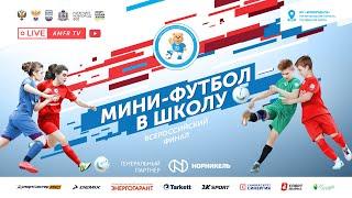 Финальный день Всероссийского финала проекта Мини футбол в школу I заезд