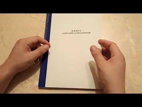 Заполнение книги замечаний и предложений