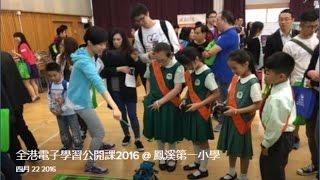 Publication Date: 2016-04-30 | Video Title: 全港電子學習公開課2016 @ 鳳溪第一小學 活動花絮