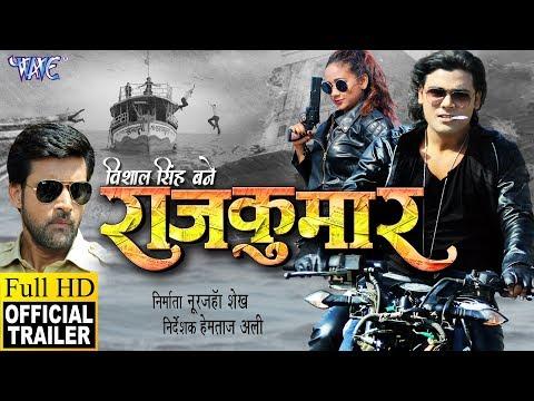 राजकुमार - RAJKUMAR (Official Trailer) Vishal Singh, Ayaaz Khan, Ritka Sharma | Bhojpuri Movie 2019