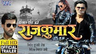 राजकुमार RAJKUMAR (Official Trailer) Vishal Singh, Ayaaz Khan, Ritka Sharma   Bhojpuri Movie 2019