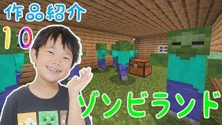 ★ひめクラ作品紹介Part10 ~ゾンビランド~★
