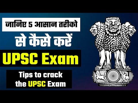 5 Tips for beginner to 𝗟𝗲𝗮𝗿𝗻 𝗔𝗻𝘆𝘁𝗵𝗶𝗻𝗴 for UPSC IAS Exam | जानिए 5 आसान तरीको से UPSC कैसे crack  करे