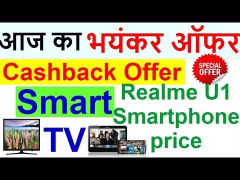 आज मिल रहा है बड़ा ऑफर, Cashback Offer, Smart TV, Real me U1, Smartphone price