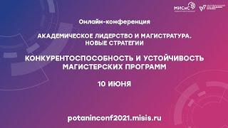 Онлайн-конференция \Академическое лидерство\. Трек 4