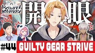 【GUILTY GEAR -STRIVE-】ヤシロ&ササキのレバガチャダイパン #44【にじさんじ】
