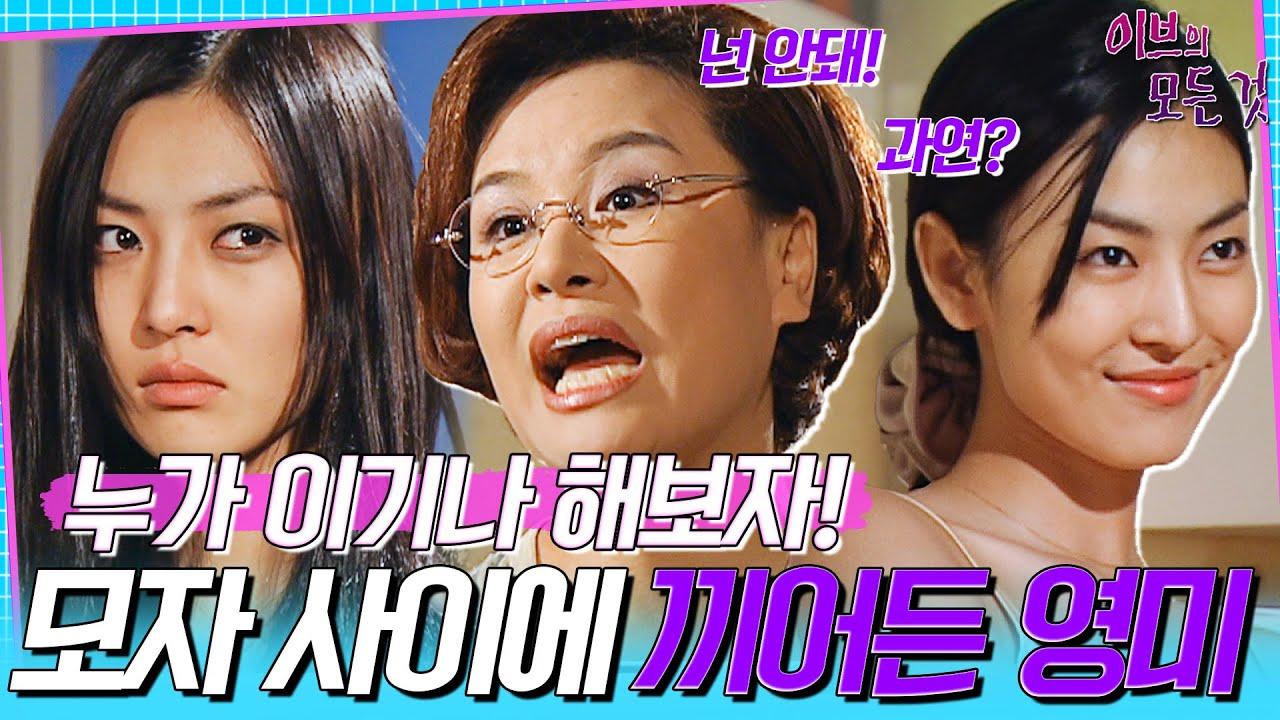 """[이브의 모든 것] """"근본도 모르는 애한테 휘둘려?"""" 박원숙VS김소연 혀를 내두르는 신경전🥶 (feat. 고래 싸움에 새우등 터지는 한재석💧), MBC000504방송"""