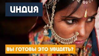 Индия 2019 / ТАКОГО Я НЕ ОЖИДАЛ / В ШОКЕ ОТ УВИДЕННОГО / Трущобы