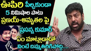 Prasanna Kumar Secrets Revealed About Pranay and Amruthavarshini | Miryalaguda Pranay | Maruthi Rao