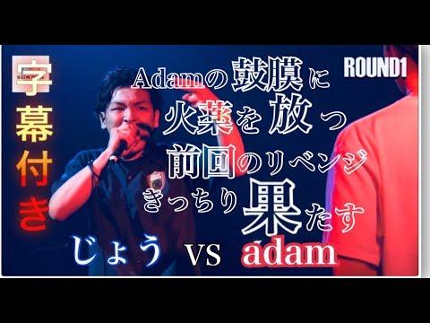 じょう vs adam/公式字幕U-22 MCBATTLE 2017 FINAL