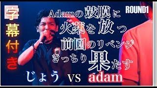 じょう vs adam/公式字幕U-22 MCBATTLE 2017 FINAL thumbnail