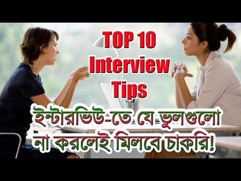 চাকরি খুজছেন? ইন্টারভিউতে এই ভুলগুলো করছেন নাতো!  Motivational video in Bangla   Job Interview Tips