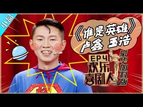 【完整版】卢鑫 玉浩《谁是英雄》—《欢乐喜剧人4》豪华版第4期【东方卫视官方高清】