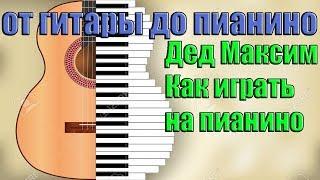 Дед Максим на пианино - урок