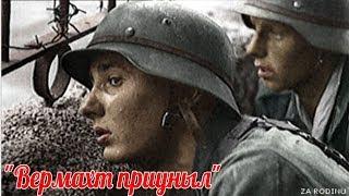 """""""Вермахт приуныл"""". Настоящая война. Смоленск 1941г  - военные истории"""