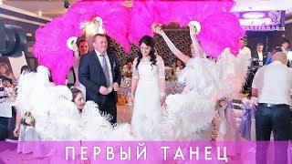 Красивый первый танец на армянской свадьбе!