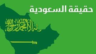 92 | حقيقة السعودية في 5 أمور