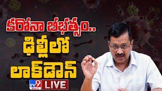 Delhi Lockdown LIVE || Arvind Kejriwal Press Meet - TV9