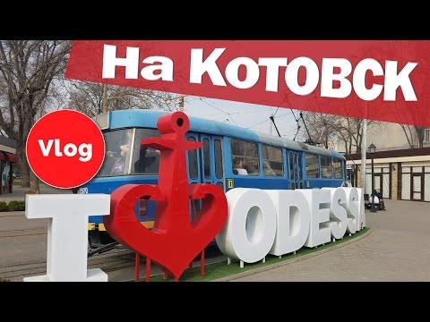 знакомства в городе котовск украина