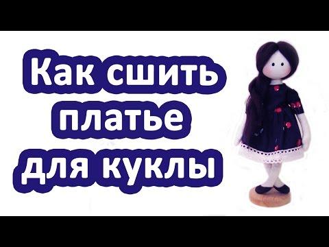 Как сшить куклу своими руками. Кукла по мотивам Сьюзен Вулкотт. Урок 2 - как сшить штанишки и платье