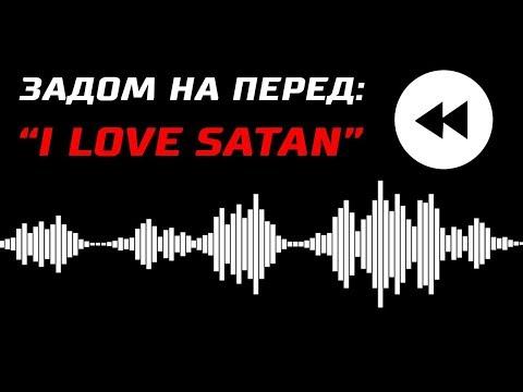 10 Скрытых Посланий в Песнях Задом Наперед