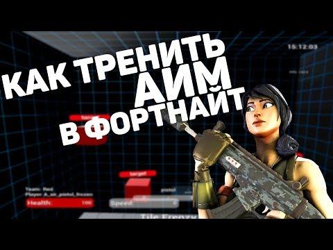 КАК ТРЕНИРОВАТЬ АИМ В ФОРТНАЙТ Kovaak Aim Trainer    AIM FORTNITE