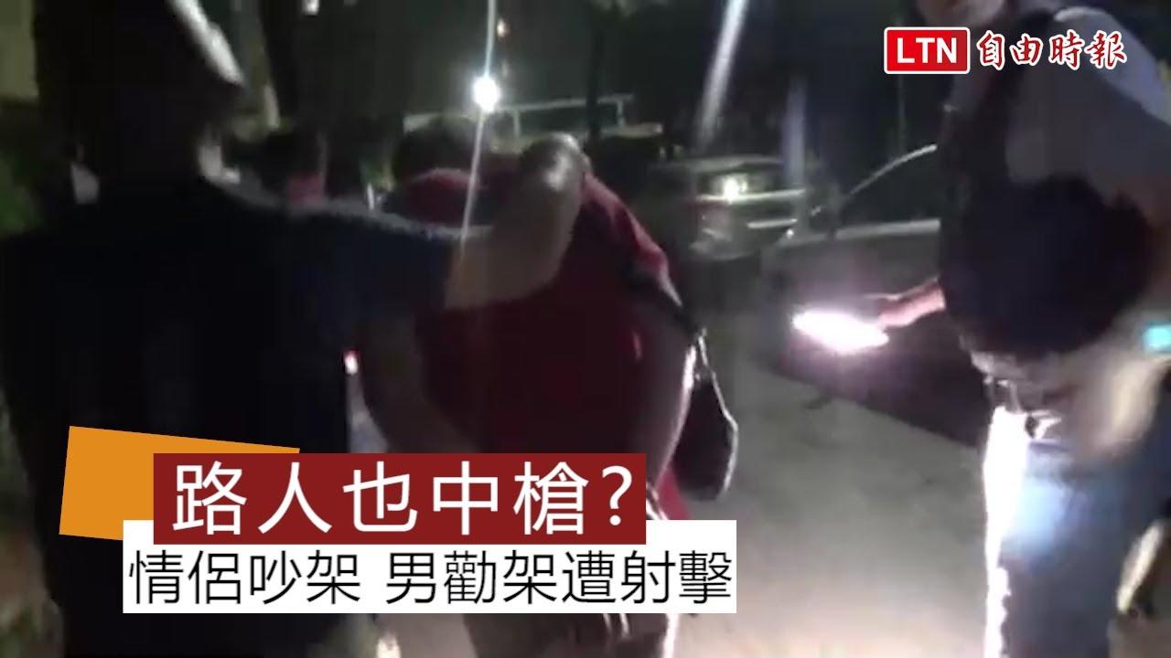 新竹情侶吵架 男子勸架遭槍擊 警逮開槍嫌犯 (翻攝畫面)