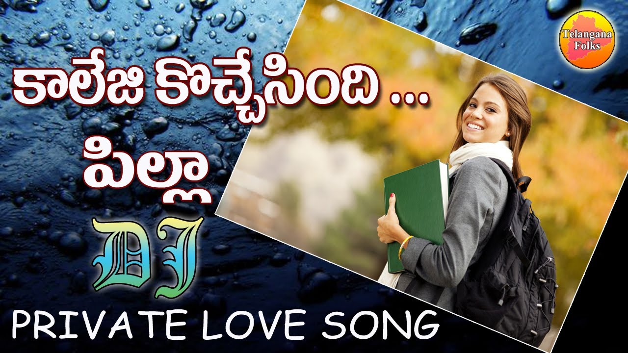 Collegi Pilla Dj Song | New Private Dj Songs | Dj Songs Telugu | New Folk  Songs | Telangana Dj Songs