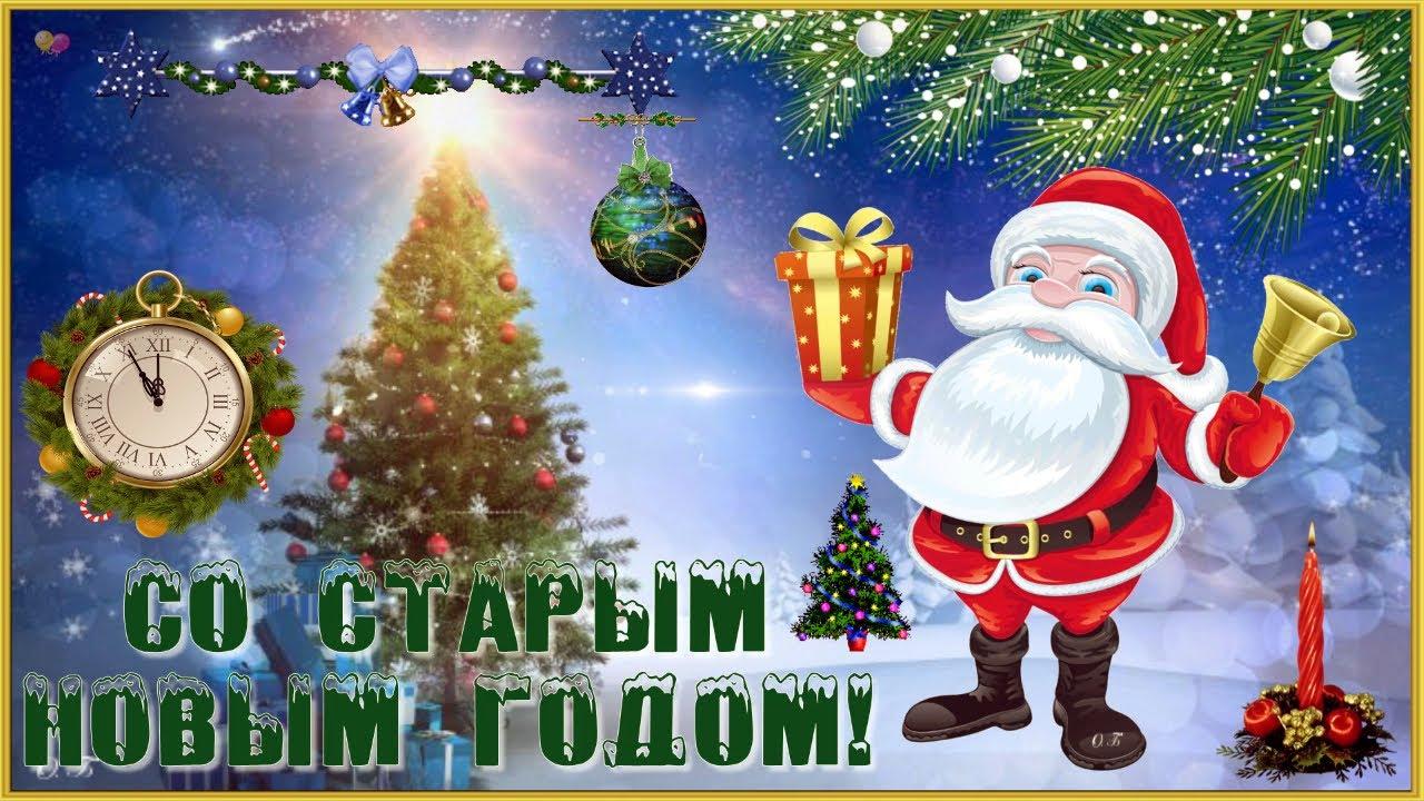 🎄🎁КРАСИВОЕ ПОЗДРАВЛЕНИЕ Со Старым Новым Годом!🎄🎁