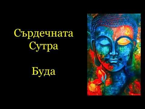 Сърдечната Сутра - Буда