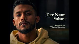 Tere Naam Sahare - Dino James ft. Vocals Samira Koppikar [Official Video]