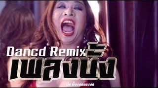 Music Bang เพลงบั้ง เวอร์ชั่นแดนส์ Cr.DJ PeGG Breakz Mix