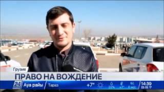 Отримати водійське посвідчення в Грузії можна всього за один день