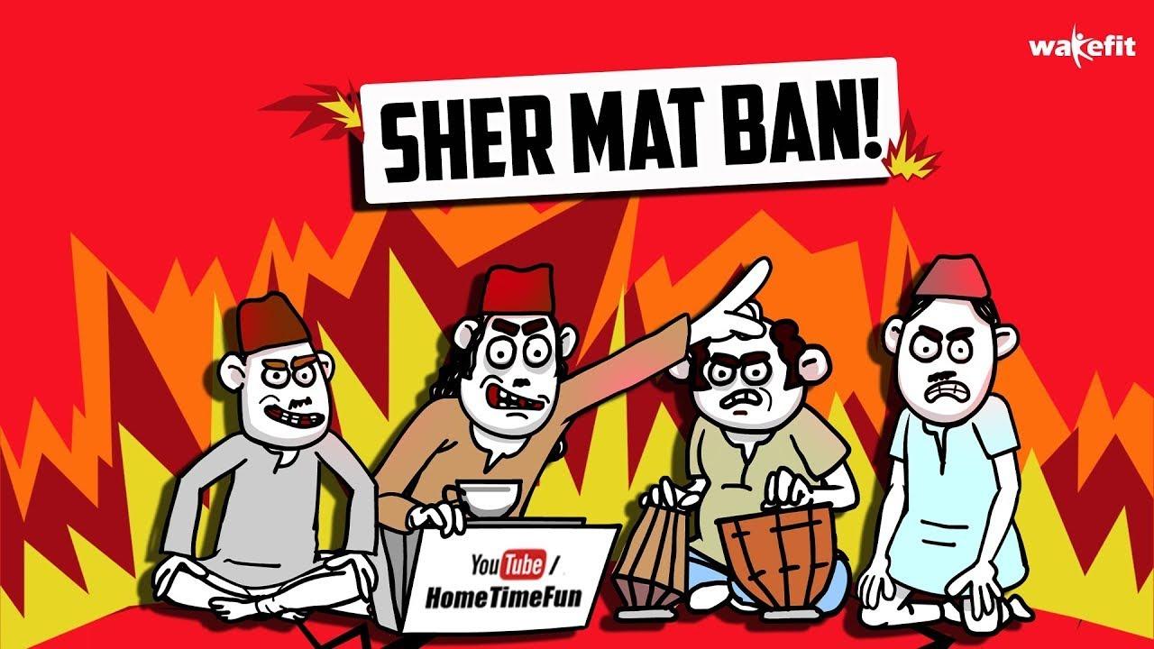 Sher Mat Ban | New Funny Qawwali 2021 | Home Time