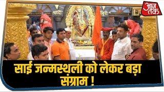 Uddhav का बयान, शिरडी में बंद का एलान, सुनिए Uddhav Thackeray ने क्या बयान दिया जिसपर भड़के लोग