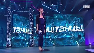 """Участница шоу """"Танцы на ТНТ"""" из города Норильск."""