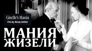 МАНИЯ ЖИЗЕЛИ (1996) / Фильм