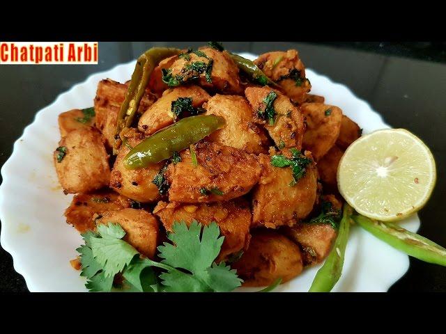Chatpati Arbi | Dry Arbi Recipe | Masala Arbi Recipe