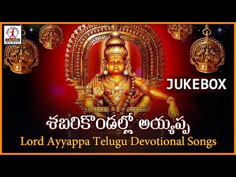 Lord Ayyappa Telugu Songs | Shabari Kondallo Devotional Songs Juke Box |  Laliitha Audios And Videos