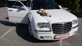 Прокат белого Chrysler 300 C на свадьбу или торжество в Харькове