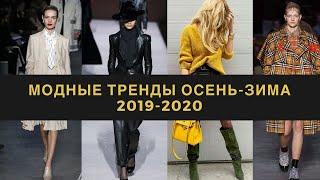 МОДНЫЕ ТРЕНДЫ ОСЕНЬ-ЗИМА 2019-2020: 30 актуальных тенденций