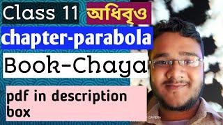 (#8)অধিবৃও/parabola/class 11 s n dey math book solution/wbchse
