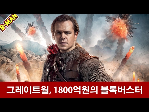[ScreenX/이벤트]그레이트 월, 1800억원의 블록버스터