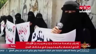 أساتذة جامعة صنعاء يواصلون إضرابهم المفتوح