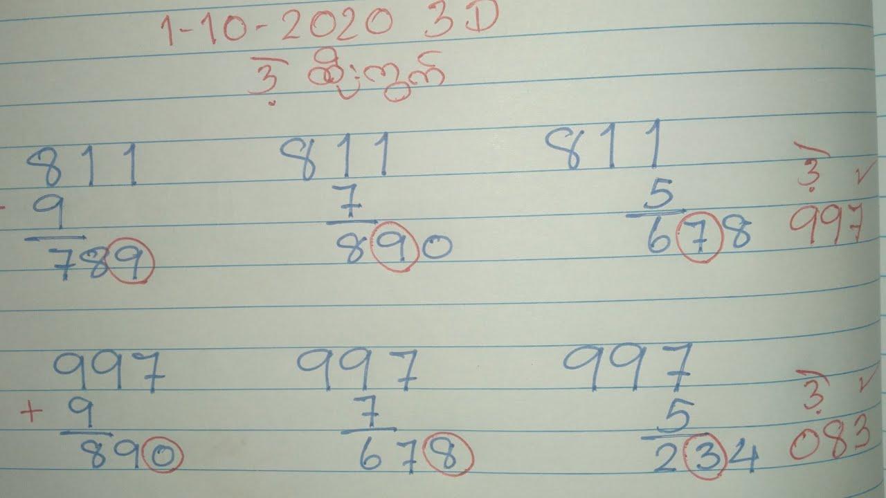(01-10-20)18ကြိမ်3D ခ်ဲဂဏန္း2020,3dခ်ဲ,တစ္ကြက္ေကာင္း,2d3d,thailottery,3dlive,1-10-2020 18ႀကိမ္3D
