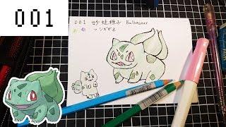 【兔王手繪】寶可夢塗鴉 #001 妙蛙種子 Bulbasaur フシギダネ ~♪[神奇寶貝、pokemon]