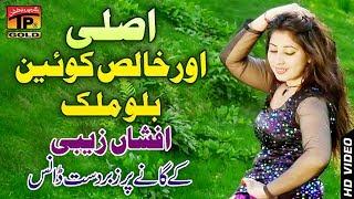 Har Koi Denda Ilzam Aye - Bilo Malik - Latest Song 2018 - Latest Punjabi And Saraiki