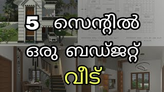 Kerala House,kerala Home 1500 Sq.ft ,kerala Home Design,kerala House Plan,low Cost Kerala Home