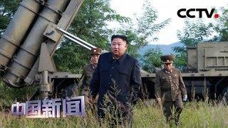 [中国新闻] 金正恩再次指导超大型火箭炮试射 | CCTV中文国际
